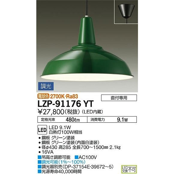 LZP-91176YT 大光電機 LEDペンダント LEDペンダント LEDペンダント LZP91176YT (調光可能型) 44e