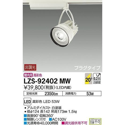 LZS-92402MW 大光電機 LEDダクトレール用スポットライト 鏡面コーン LZS92402MW プリズマpaypayモール店 - 通販 - PayPayモール