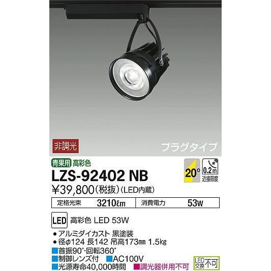 LZS-92402NB 大光電機 LEDダクトレール用スポットライト LZS92402NB プリズマpaypayモール店 - - - 通販 - PayPayモール 7d9