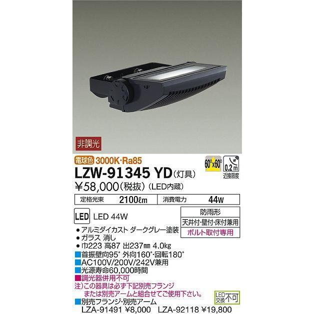 LZW-91345YD 大光電機 LEDアウトドアライトスポット(本体のみ) LZW91345YD