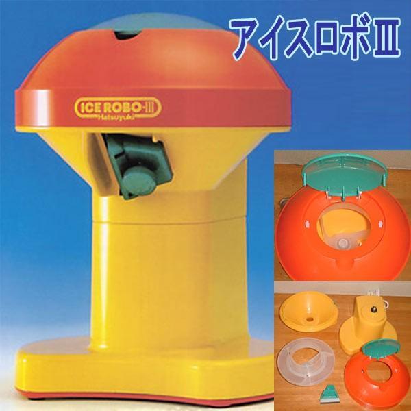 かき氷機 アイスロボ  家庭用・電動