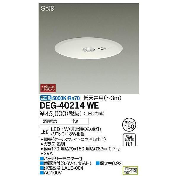 (代引不可)大光電機(ダイコー) DEG-40214WE LED非常灯(昼白色) (A)