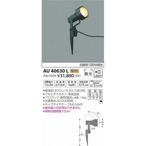 (代引不可)コイズミ照明 AU40630L ガーデンライト LED(電球色) (A)
