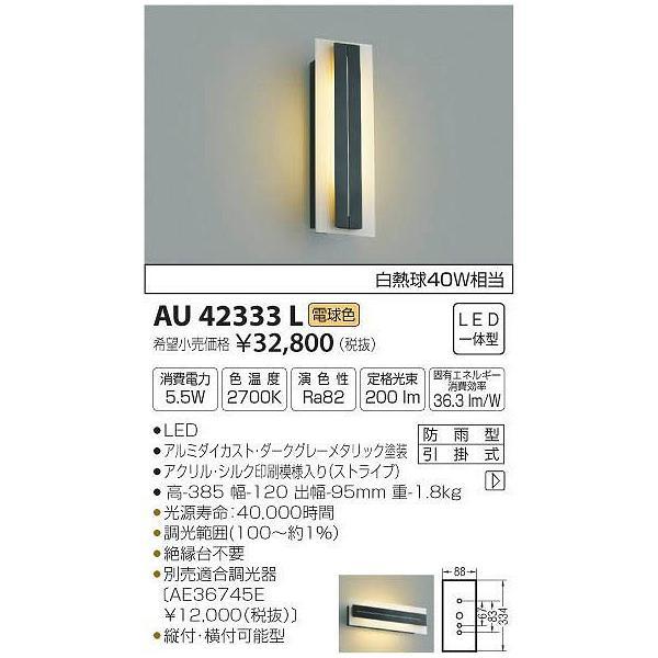 (代引不可)コイズミ照明 AU42333L 屋外用ブラケット LED(電球色) LED(電球色) (A)