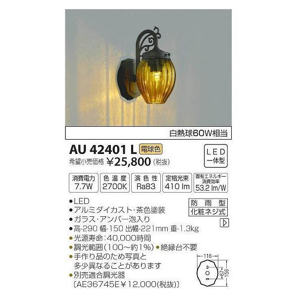 (代引不可)コイズミ照明 AU42401L 屋外用ブラケット LED(電球色) (A) (A)