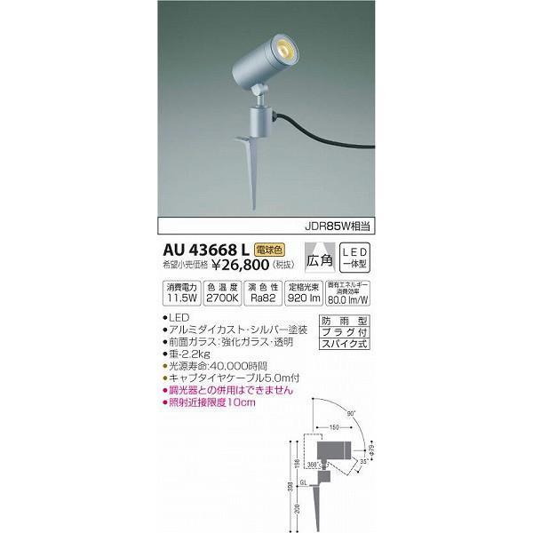 (代引不可)コイズミ照明 AU43668L ガーデンライト LED(電球色) (A)