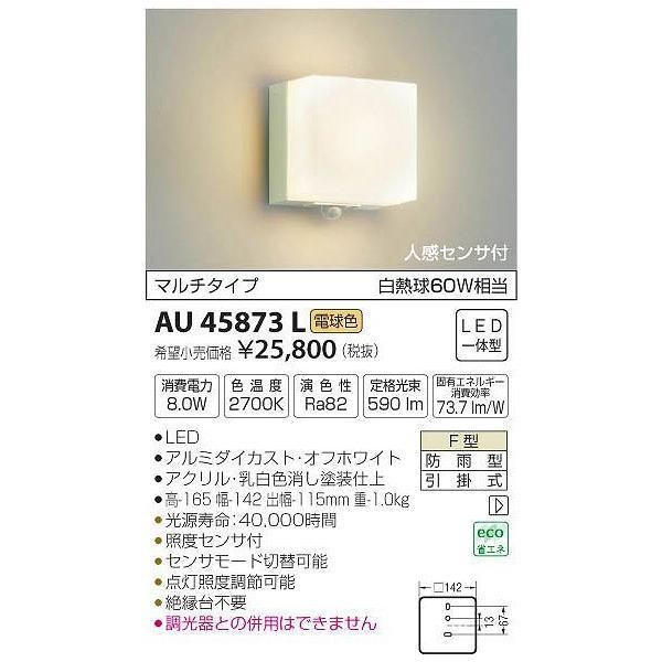 (代引不可)コイズミ照明 AU45873L ポーチライト LED(電球色) センサー付 (A)