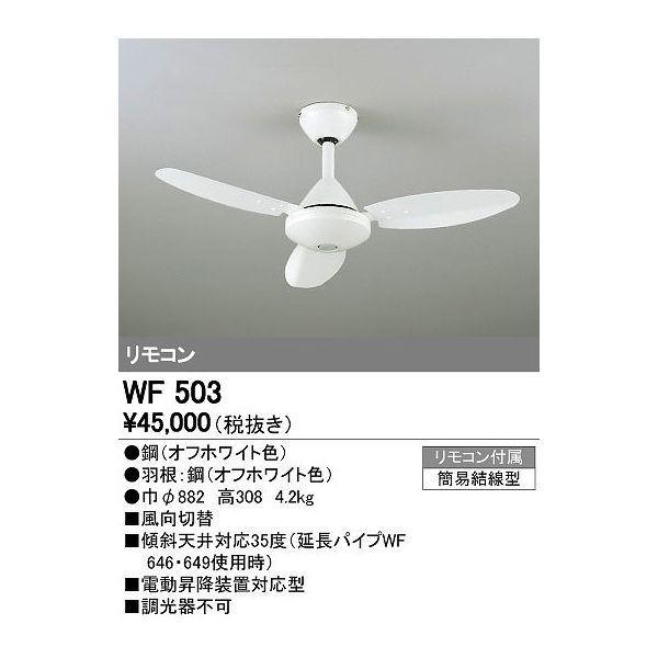 (代引不可)オーデリック WF503 シーリングファン (D)