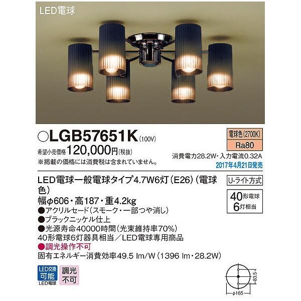 (代引不可)パナソニック LGB57651K シャンデリア LED(電球色) (D)