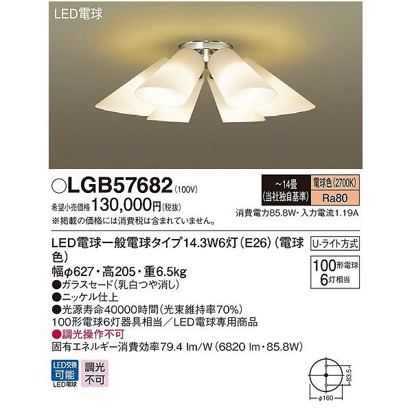 (代引不可)パナソニック LGB57682 シャンデリア LED(電球色) 〜14畳 (E)
