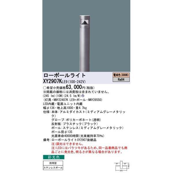 (代引不可)パナソニック XY2907KLE9 LEDポールライト(電球色) (F)