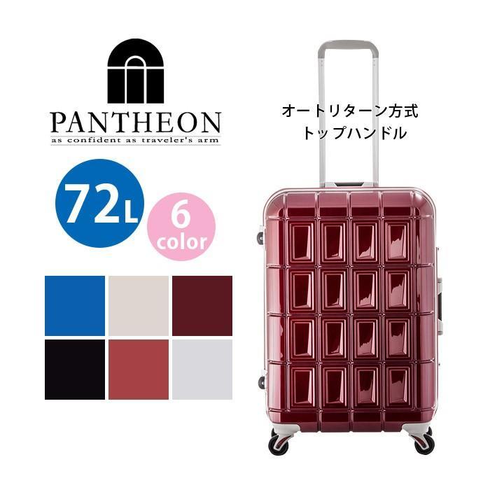 スーツケース 大型 72L キャリーケース ハードケース 旅行 出張 キャリーバッグ ビジネス A.L.I アジアラゲージ TSA 送料無料 ブランド