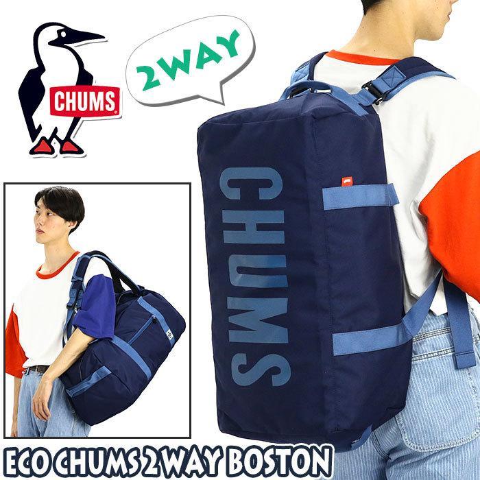 ボストンバッグ CHUMS チャムス 2way ボストン リュック 2〜3泊 軽量 リュックサック バックパック デイパック メンズ レディース ユニセックス ブランド|pro-shop