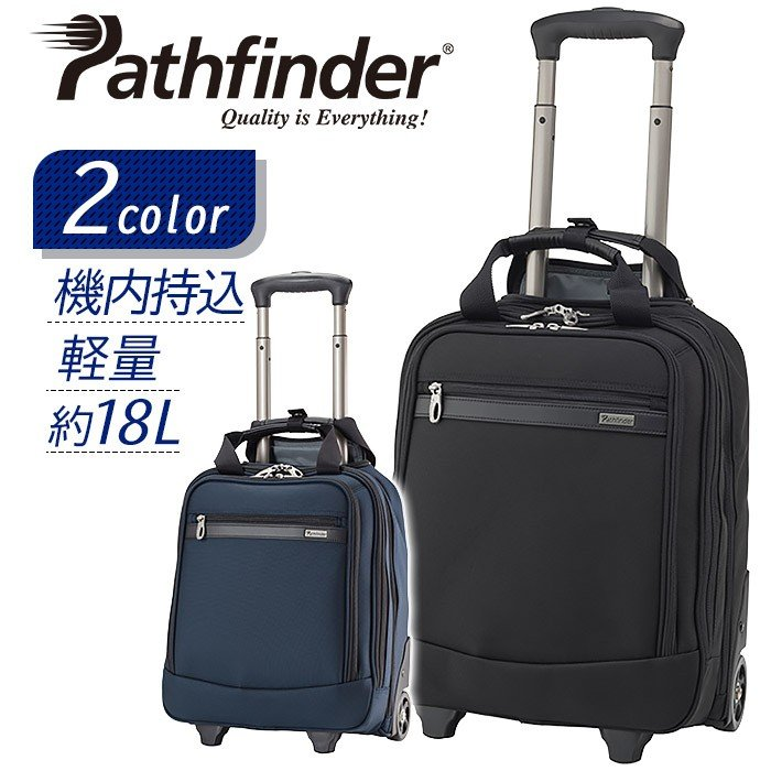 ビジネスバッグ 小型 トロリー パスファインダー Pathfinder 縦型 キャリーバッグ 機内持込 スーツケース ビジネス フロントポケット メンズ ブランド 2輪