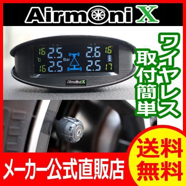 即納 ポイント5倍!エアモニX (エアモニ エックス) AirmoniX タイヤ空気圧センサー タイヤの空気圧管理にお勧め PRO-TECTA|pro-tecta-shop