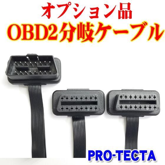 ソーラーパネル スマソラ パークセーフ2 OBD2(OBDII)コネクタに差すだけで車の充電が可能 逆流防止機能付プラグインソーラーチャージャー USB付|pro-tecta-shop|12