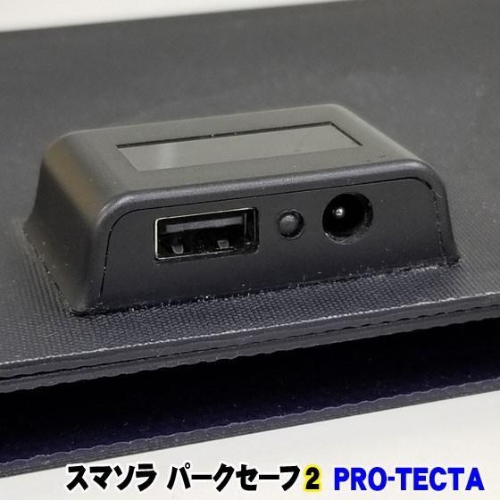 ソーラーパネル スマソラ パークセーフ2 OBD2(OBDII)コネクタに差すだけで車の充電が可能 逆流防止機能付プラグインソーラーチャージャー USB付|pro-tecta-shop|04