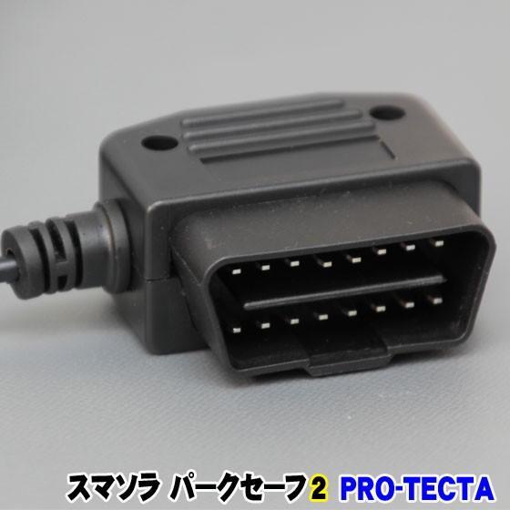 ソーラーパネル スマソラ パークセーフ2 OBD2(OBDII)コネクタに差すだけで車の充電が可能 逆流防止機能付プラグインソーラーチャージャー USB付|pro-tecta-shop|05