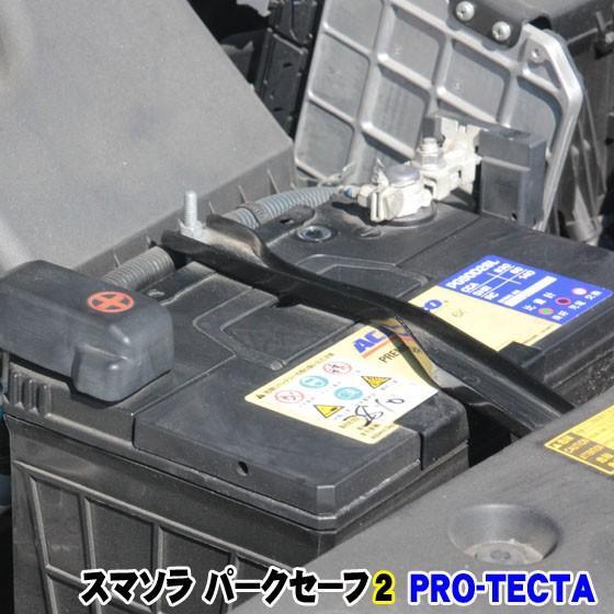 ソーラーパネル スマソラ パークセーフ2 OBD2(OBDII)コネクタに差すだけで車の充電が可能 逆流防止機能付プラグインソーラーチャージャー USB付|pro-tecta-shop|07