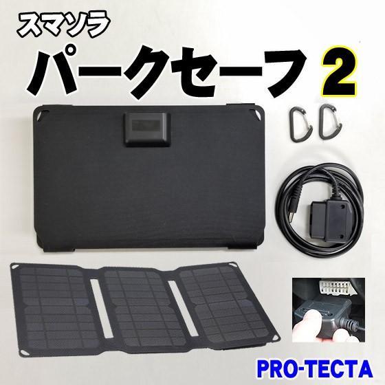 ソーラーパネル スマソラ パークセーフ2 OBD2(OBDII)コネクタに差すだけで車の充電が可能 逆流防止機能付プラグインソーラーチャージャー USB付|pro-tecta-shop|09