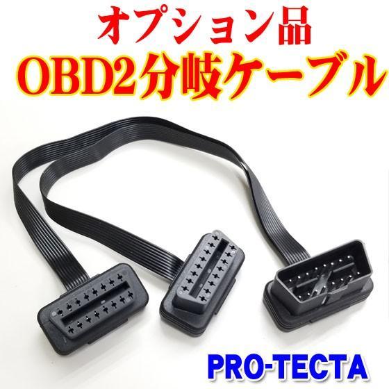 ソーラーパネル スマソラ パークセーフ2 OBD2(OBDII)コネクタに差すだけで車の充電が可能 逆流防止機能付プラグインソーラーチャージャー USB付|pro-tecta-shop|10