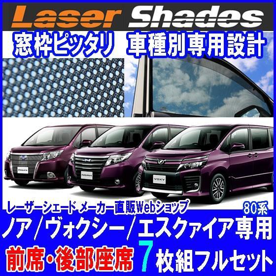 TOYOTA 80系NOAH VOXY トヨタ ノア・ヴォクシー・エスクァイアのサンシェード 日よけ レーザーシェードフルセットノア・ヴォクシー用 PRO-TECTA pro-tecta-shop