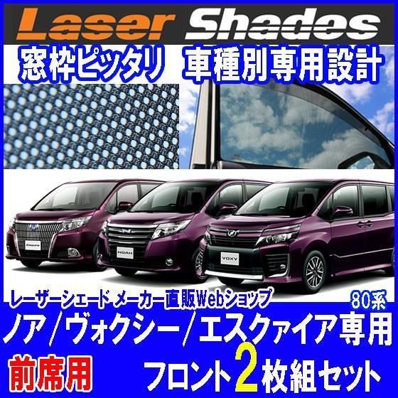 TOYOTA 80系NOAH VOXY トヨタ ノア・ヴォクシー・エスクァイアのサンシェード 日よけ レーザーシェード 運転席・助手席 2枚組セット PRO-TECTA|pro-tecta-shop
