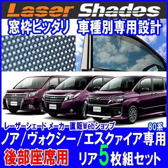 TOYOTA 80系NOAH VOXY トヨタ ノア・ヴォクシー・エスクァイアのサンシェード 日よけ レーザーシェードノア・ヴォクシー用 リアセット PRO-TECTA|pro-tecta-shop