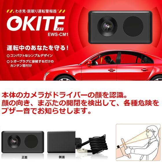 わき見・居眠り運転警報器 OKITE オキテ EWS-CM1 Yupiteru ユピテル pro-tecta-shop