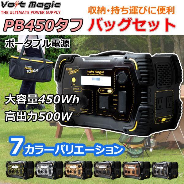 限定! ポータブル電源 PB450タフバッグセット(レビューでバッグ代0円) 車中泊 キャンプ  停電対策 大容量 バッテリー ボルトマジック ワイルド電源|pro-tecta-shop
