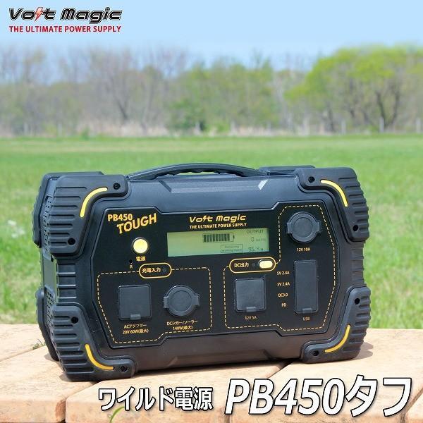 限定! ポータブル電源 PB450タフバッグセット(レビューでバッグ代0円) 車中泊 キャンプ  停電対策 大容量 バッテリー ボルトマジック ワイルド電源|pro-tecta-shop|02