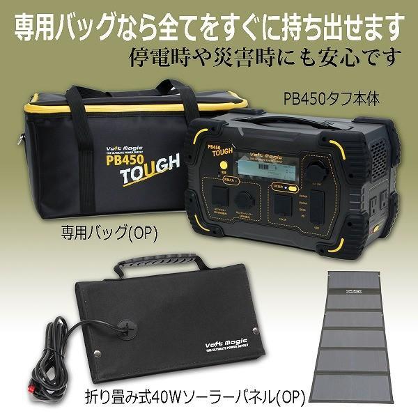 限定! ポータブル電源 PB450タフバッグセット(レビューでバッグ代0円) 車中泊 キャンプ  停電対策 大容量 バッテリー ボルトマジック ワイルド電源|pro-tecta-shop|14