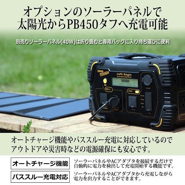 限定! ポータブル電源 PB450タフバッグセット(レビューでバッグ代0円) 車中泊 キャンプ  停電対策 大容量 バッテリー ボルトマジック ワイルド電源|pro-tecta-shop|17