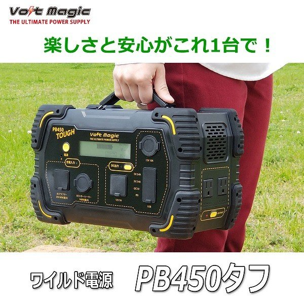 限定! ポータブル電源 PB450タフバッグセット(レビューでバッグ代0円) 車中泊 キャンプ  停電対策 大容量 バッテリー ボルトマジック ワイルド電源|pro-tecta-shop|03