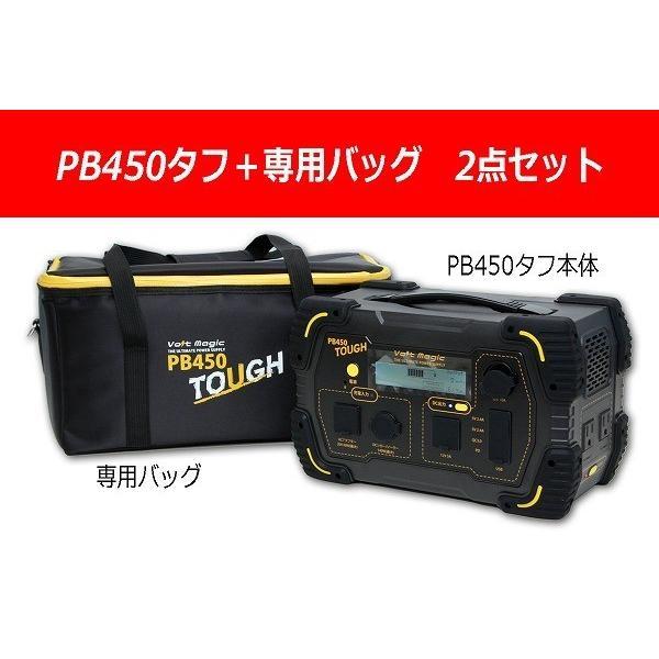 限定! ポータブル電源 PB450タフバッグセット(レビューでバッグ代0円) 車中泊 キャンプ  停電対策 大容量 バッテリー ボルトマジック ワイルド電源|pro-tecta-shop|21