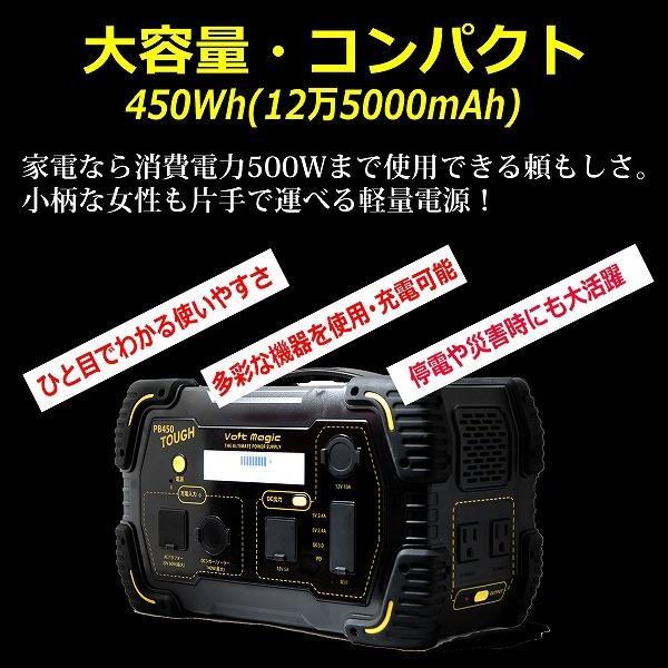 限定! ポータブル電源 PB450タフバッグセット(レビューでバッグ代0円) 車中泊 キャンプ  停電対策 大容量 バッテリー ボルトマジック ワイルド電源|pro-tecta-shop|06
