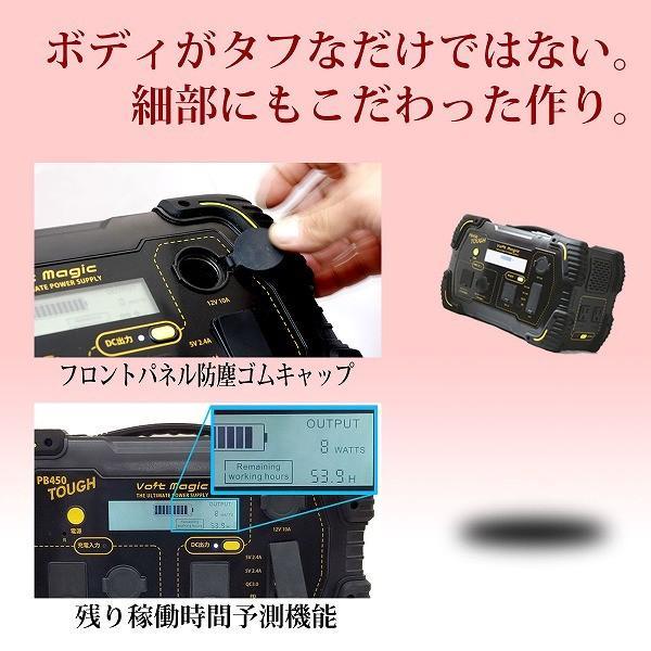 限定! ポータブル電源 PB450タフバッグセット(レビューでバッグ代0円) 車中泊 キャンプ  停電対策 大容量 バッテリー ボルトマジック ワイルド電源|pro-tecta-shop|10
