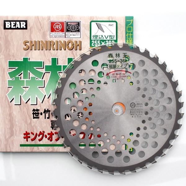 草刈チップソー 森林王 255mm軽量タイプ 日本製バクマ pro-yama 03