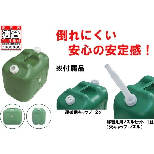 軽油缶 ポリタンク緑20Lワイド 消防法適合品 pro-yama 04