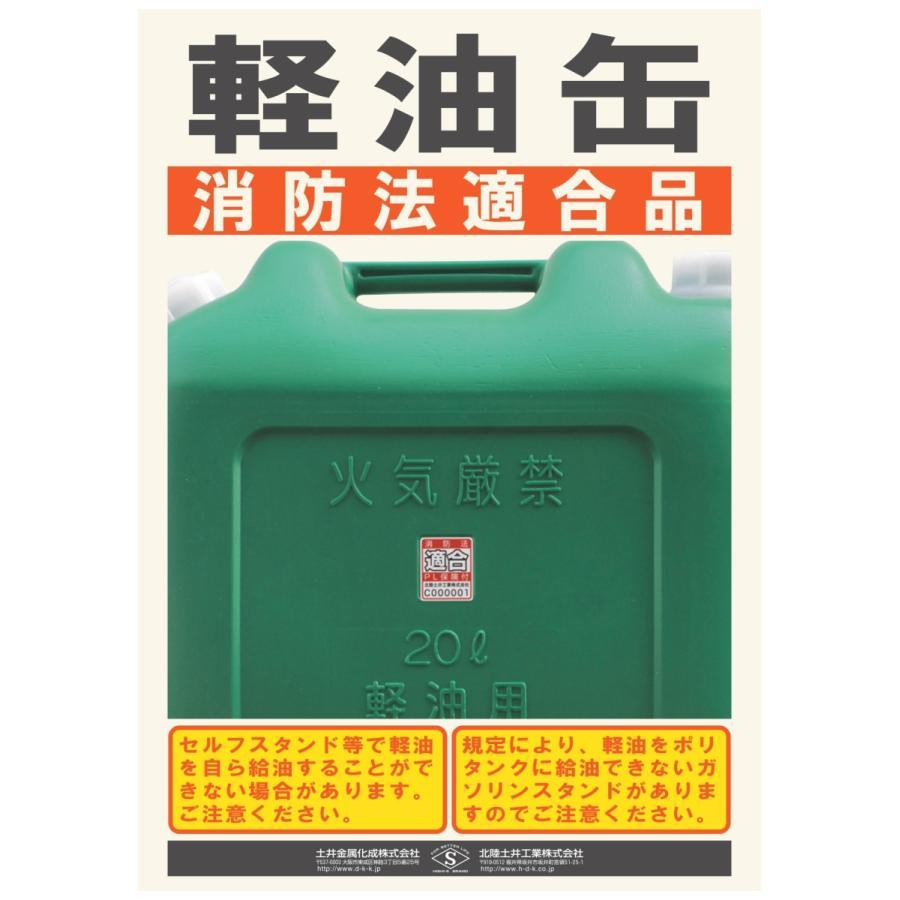 軽油缶 ポリタンク緑20Lワイド 消防法適合品 pro-yama 06