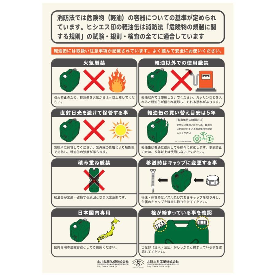 軽油缶 ポリタンク緑20Lワイド 消防法適合品 pro-yama 07
