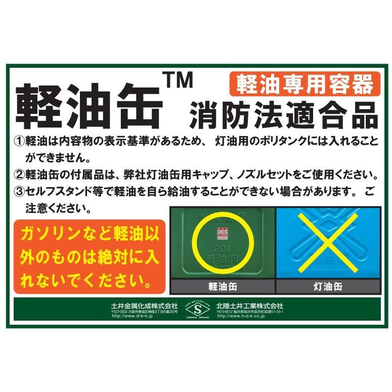 軽油缶 ポリタンク緑20Lワイド 消防法適合品 pro-yama 08