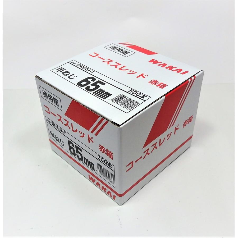 コーススレッド 半ネジ 徳用箱赤 ワカイ 65mm〜90mm|pro-yama|04