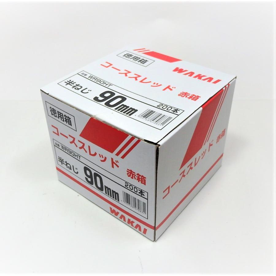 コーススレッド 半ネジ 徳用箱赤 ワカイ 65mm〜90mm|pro-yama|06