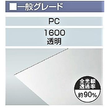ポリカーボネート板  PC-1600 透明 厚さ2mm ご希望サイズにカット(1平方メートル単価)タキロン pro-yama 02