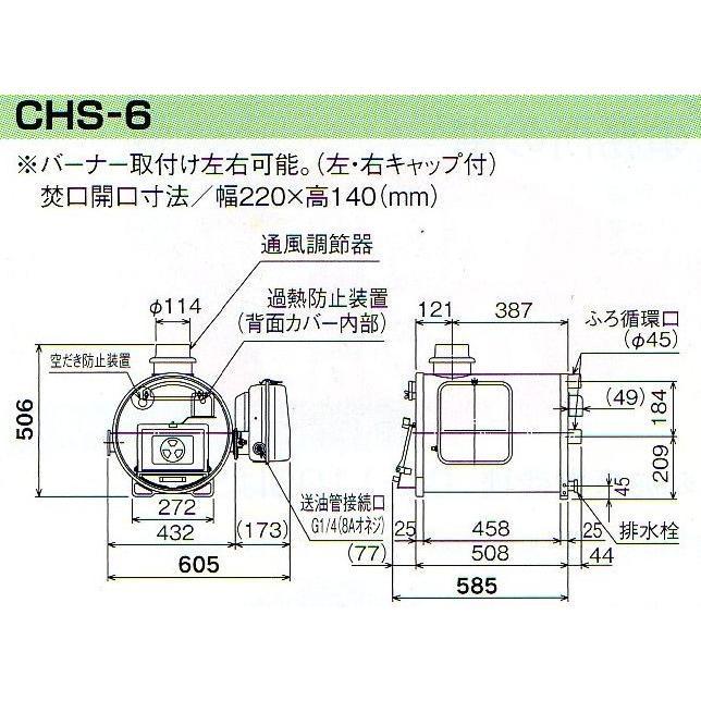 長府焼却兼用風呂釜CHS-6(バーナー付きタンクなし)60HZ pro-yama 02
