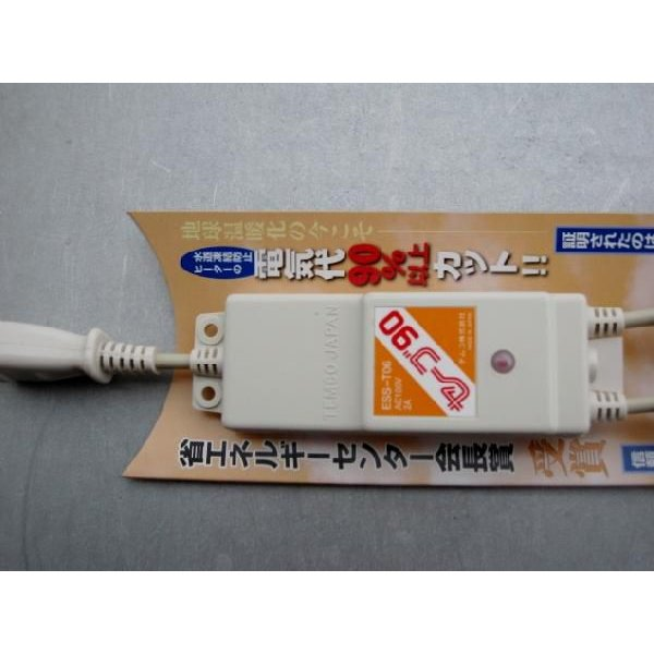 セーブ90 2コ口 凍結防止ヒーター用節電器 pro-yama 03