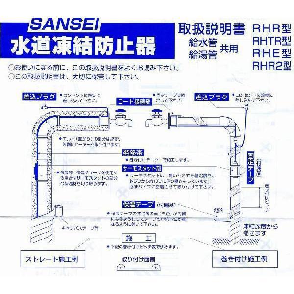 水道凍結防止ヒーター2mRHR型  山清凍結防止帯プロ用|pro-yama|02