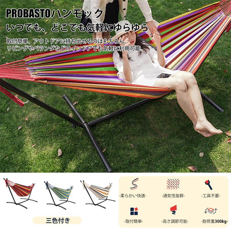 ハンモック 自立式 布製ハンモックセット スタンド付き 高さ調整可能 アウトドアハンモック 室内 キャンプ 屋外 キャンプ ハンモックチェア|probasto