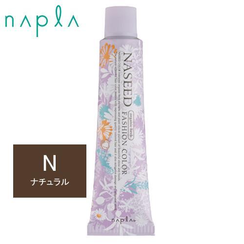ナプラ ナシードカラー ファッションシェード N-N6 ナチュラル 第1剤 80g|procosme